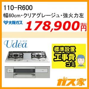 標準取替交換工事費込み-大阪ガスガスビルトインコンロUdea(ユーディア)110-R600