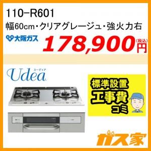 標準取替交換工事費込み-大阪ガスガスビルトインコンロUdea(ユーディア)110-R601