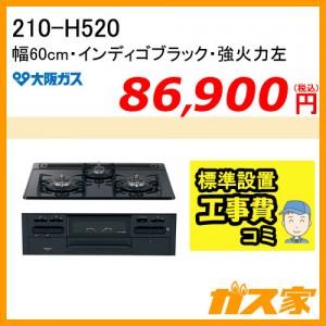 標準取替交換工事費込み-大阪ガスガスビルトインコンロ210-H520