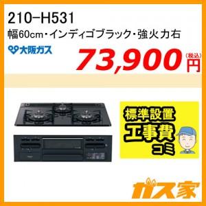 標準取替交換工事費込み-大阪ガスガスビルトインコンロ210-H531