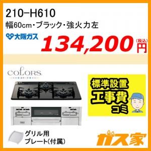 標準取替交換工事費込み-大阪ガスガスビルトインコンロCOLORS(カラーズ)Hシリーズ210-H610