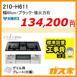 標準取替交換工事費込み-大阪ガスガスビルトインコンロCOLORS(カラーズ)Hシリーズ210-H611