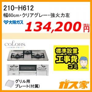 標準取替交換工事費込み-大阪ガスガスビルトインコンロCOLORS(カラーズ)Hシリーズ210-H612