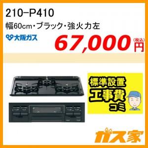 標準取替交換工事費込み-大阪ガスガスビルトインコンロ210-P410