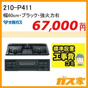 標準取替交換工事費込み-大阪ガスガスビルトインコンロ210-P411