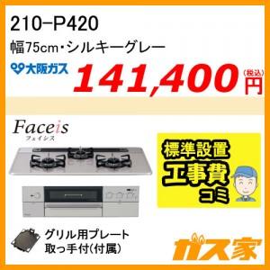 標準取替交換工事費込み-大阪ガスガスビルトインコンロFaceis(フェイシス)210-P420