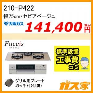 標準取替交換工事費込み-大阪ガスガスビルトインコンロFaceis(フェイシス)210-P422