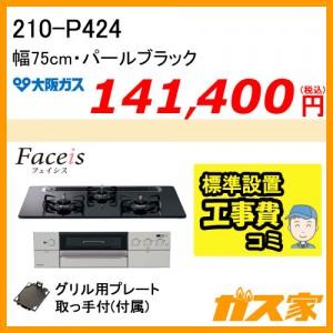 標準取替交換工事費込み-大阪ガスガスビルトインコンロFaceis(フェイシス)210-P424