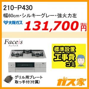 標準取替交換工事費込み-大阪ガスガスビルトインコンロFaceis(フェイシス)210-P430
