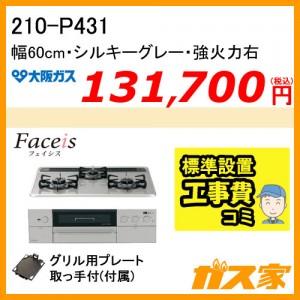 標準取替交換工事費込み-大阪ガスガスビルトインコンロFaceis(フェイシス)210-P431