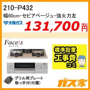 標準取替交換工事費込み-大阪ガスガスビルトインコンロFaceis(フェイシス)210-P432