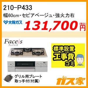 標準取替交換工事費込み-大阪ガスガスビルトインコンロFaceis(フェイシス)210-P433
