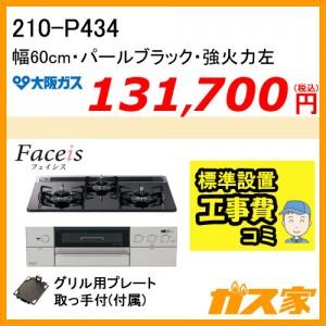 標準取替交換工事費込み-大阪ガスガスビルトインコンロFaceis(フェイシス)210-P434