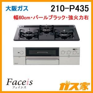 大阪ガスガスビルトインコンロFaceis(フェイシス)210-P435