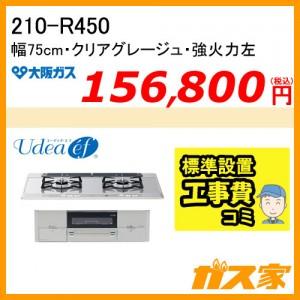 標準取替交換工事費込み-大阪ガスガスビルトインコンロUdea ef(ユーディアエフ)210-R450