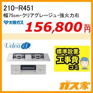 標準取替交換工事費込み-大阪ガスガスビルトインコンロUdea ef(ユーディアエフ)210-R451