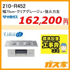標準取替交換工事費込み-大阪ガスガスビルトインコンロUdea ef(ユーディアエフ)210-R452