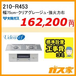 標準取替交換工事費込み-大阪ガスガスビルトインコンロUdea ef(ユーディアエフ)210-R453
