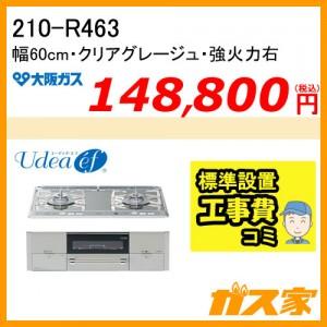標準取替交換工事費込み-大阪ガスガスビルトインコンロUdea ef(ユーディアエフ)210-R463