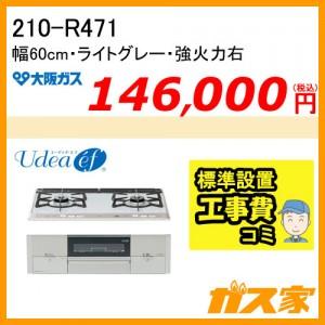 標準取替交換工事費込み-大阪ガスガスビルトインコンロUdea ef(ユーディアエフ)210-R471
