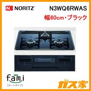 ノーリツガスビルトインコンロ fami(ファミ)・オートN3WQ6RWAS