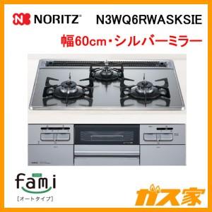 ノーリツガスビルトインコンロ fami(ファミ)・オートN3WN6RWASKSVE