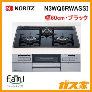 ノーリツガスビルトインコンロ fami(ファミ)・オートN3WQ6RWASSI