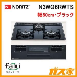 ノーリツガスビルトインコンロfami(ファミ)・スタンダードN3WQ6RWTS