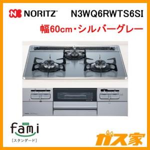 ノーリツガスビルトインコンロfami(ファミ)・スタンダードN3WQ6RWTS6SI