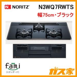 ノーリツガスビルトインコンロfami(ファミ)・スタンダードN3WQ7RWTS