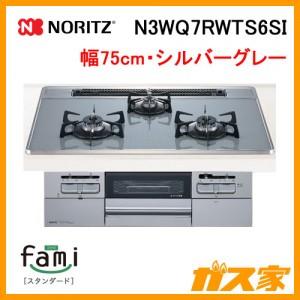 ノーリツガスビルトインコンロfami(ファミ)・スタンダードN3WQ7RWTS6SI