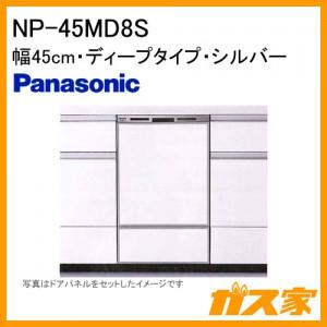 パナソニック食器洗い乾燥機NP-45MD8S