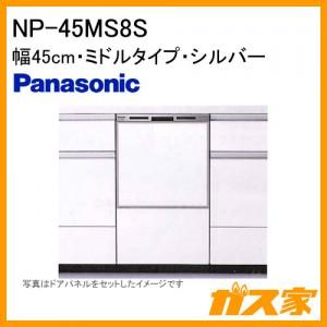 パナソニック食器洗い乾燥機NP-45MS8S
