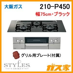 大阪ガスガスビルトインコンロSTYLES(スタイルズ)210-P450