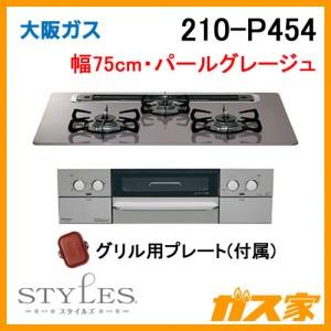 大阪ガスガスビルトインコンロSTYLES(スタイルズ)210-P454