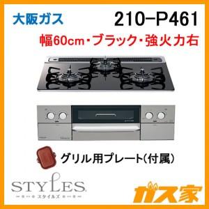 大阪ガスガスビルトインコンロSTYLES(スタイルズ)210-P461