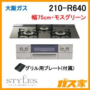大阪ガスガスビルトインコンロLiSSe(リッセ)210-R640