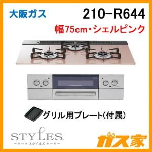 大阪ガスガスビルトインコンロLiSSe(リッセ)210-R644