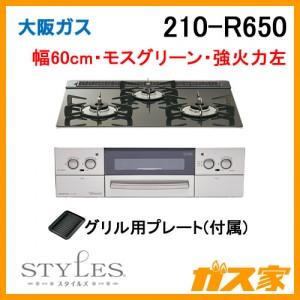 大阪ガスガスビルトインコンロLiSSe(リッセ)210-R650