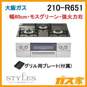 大阪ガスガスビルトインコンロLiSSe(リッセ)210-R651