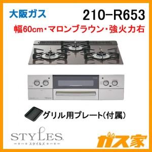 大阪ガスガスビルトインコンロLiSSe(リッセ)210-R653