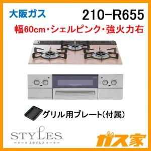 大阪ガスガスビルトインコンロLiSSe(リッセ)210-R655