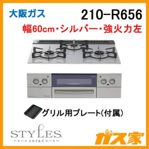 大阪ガスガスビルトインコンロLiSSe(リッセ)210-R656