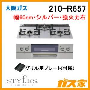 大阪ガスガスビルトインコンロLiSSe(リッセ)210-R657