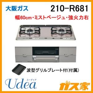 大阪ガスガスビルトインコンロUdea(ユーディア)210-R681