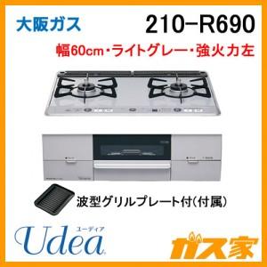 大阪ガスガスビルトインコンロUdea(ユーディア)210-R690