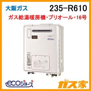 大阪ガスエコジョーズガス給湯暖房機235-R610