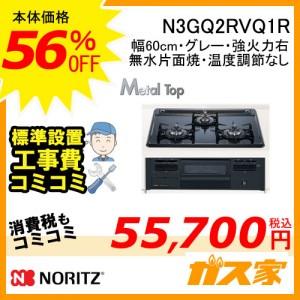 標準取替交換工事費込み-ノーリツガスビルトインコンロMetalTop(メタルトップ)N3GQ2RVQ1R