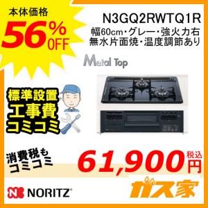 標準取替交換工事費込み-ノーリツガスビルトインコンロMetalTop(メタルトップN3GQ2RWTQ1R