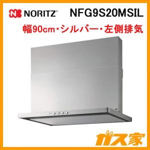 ノーリツレンジフードスリム型ノンフィルターNFG9S20MSIL